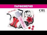 Парфюмерия Arc-en-ciel Corset Special от CIEL parfum