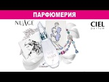 Парфюмерия Nuage Special Boa от CIEL parfum