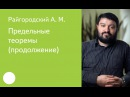 012. Предельные теоремы (продолжение) - А.М.Райгородский