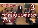 3. Философия 2014 . Развитие М.В.Попов