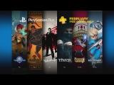 PlayStation Plus - Февраль 2015 бесплатные игры