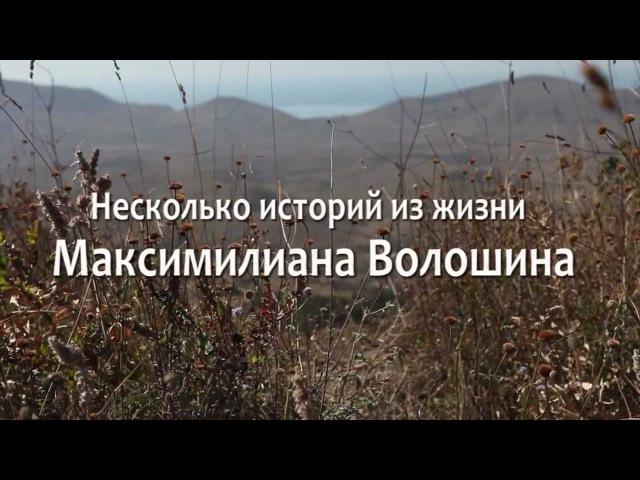 Несколько историй из жизни Максимилиана Волошина