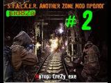 stalker зп мод ANOTHER ZONE MOD ПРОЛОГ серия № 2  (3 тайника)