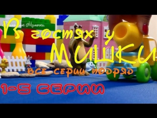 В гостях у МИШКИ (1-5 серии) | Развивающие мультики для детей | ВСЕ СЕРИИ ПОДРЯД