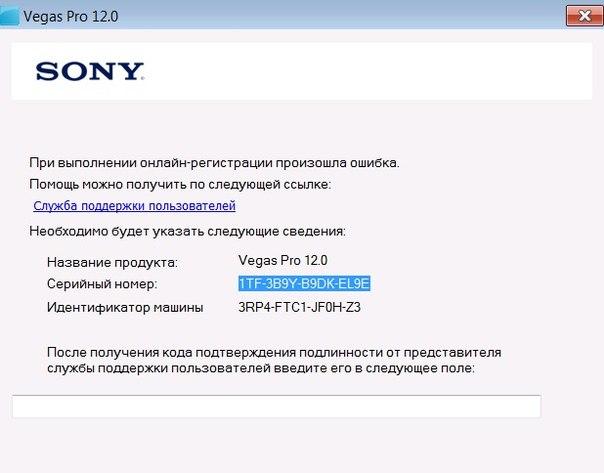 Код Подлинности Для Sony Vegas Pro 11 - фото 9