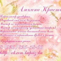 Кристина Алекина
