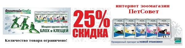 ПетСовет - интернет-зоомагазин, доставка заказов по всей России - Страница 2 Bm9y6nyG08s