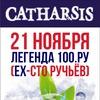 CATHARSIS: сольный концерт в Воронеже! 21 НОЯБРЯ