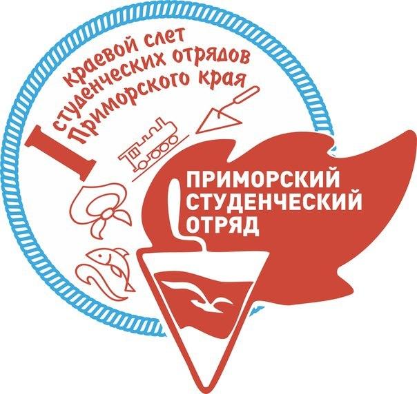 Афиша Владивосток Первый Краевой слет СО Приморского края