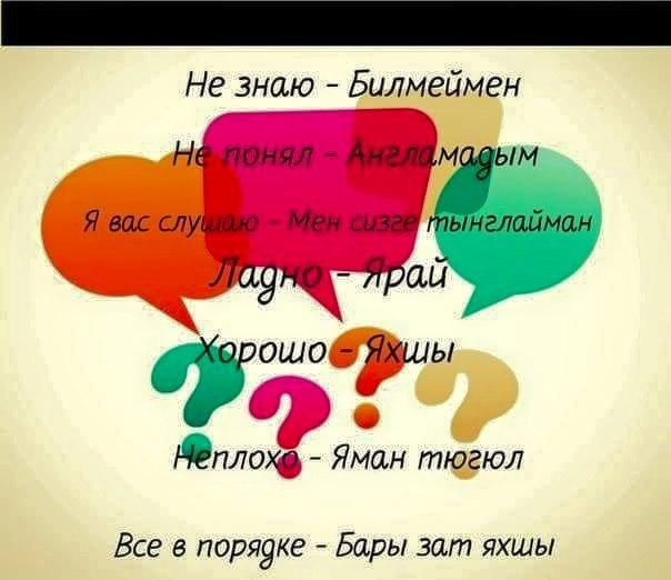 На кумыкском языке поздравления