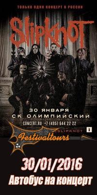 Автобус на Slipknot 30/01/2016 Москва