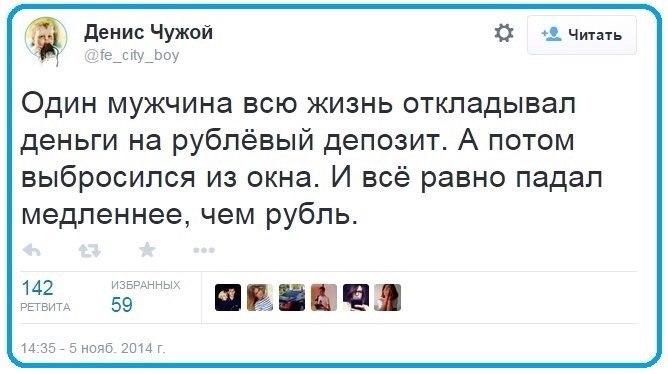 Россией управляет стая юридических, политических и экономических дегенератов, - финансист из РФ - Цензор.НЕТ 4993