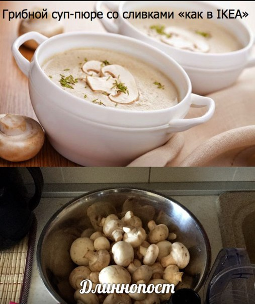 Грибной суп пюре как в икеа
