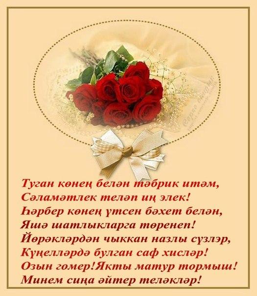 Поздравления с днем рождения абый на татарском 2