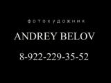 фотохудожник ANDREY BELOV