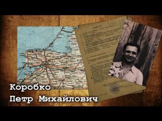 Боевой путь моего прадеда Коробко П.М. Подготовила Карпова Т.А. 7б класс