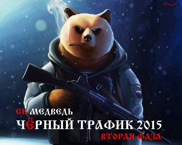 """""""ЧЕРНЫЙ ТРАФИК"""" фаза 2 . 2015 г. 22-23 АВГУСТА 6U8k0Hu7mMw"""