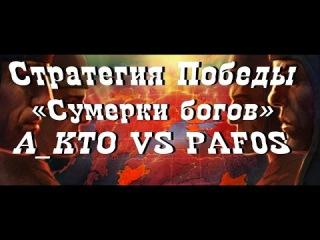 World of Tanks Стратегия Победы, Сумерки богов A_KTO VS PAF0S, Аэродром