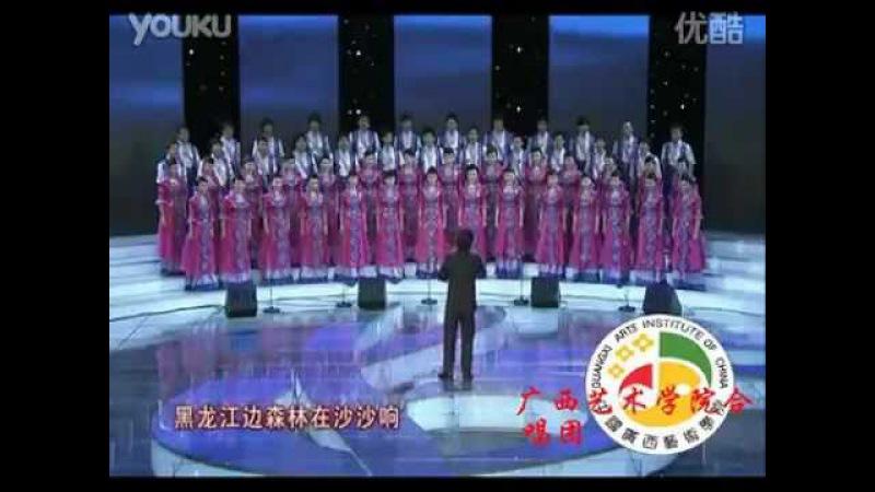Амурские волны ( The Amur waves ) - chinese version