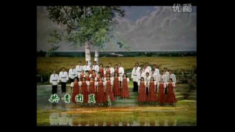 Комсомольская ( Komsomolskaya 共青团员之歌 ) - chinese version