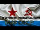 1 Флотилия Атомных Подводных Лодок КСФ. Образование и становление.Западная Лица, Мурманск-150