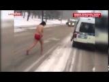 В Москве задержали девушку, которая бегала по дороге голышом