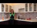 Дизайн интерьера кухни. Идеальное обустройство кухни. Выпуск 1