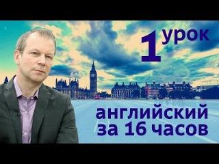 Полиглот английский за 16 часов. Урок 1 с нуля. Уроки английского языка с Петровым ...