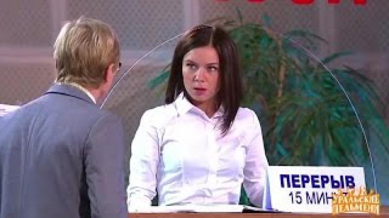 Касса - Люди в белых зарплатах - Уральские пельмени
