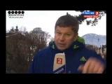 Последние новости из Антхольца от Дмитрия Губерниева