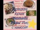 Турецкая кухня Hamsili Pilav Рис с хамсой.