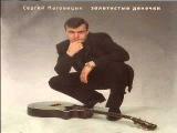 Сергей Наговицын - Лучшие песни