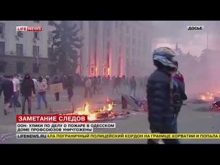 ООН: улики в деле о пожаре в Одессе - уничтожены. Новости