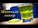 Мятный ликер рецепт приготовления