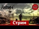 3.СТРИМ по Fallout 4 Ищем Шона дальше.