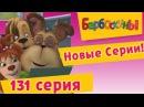 Барбоскины - 131 серия. Вперед в прошлое новые серии