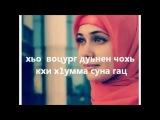 Линда идрисова - Догу дог (тексте песни )