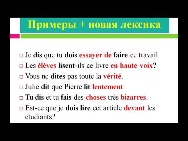 Французский язык. Уроки французского 21: Глаголы faire , devoir , lire и dire