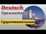 Немецкие существительные по их половому признаку ;) Урок 26/31. Елена Шипилова.