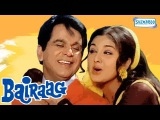 Bairaag - Dilip Kumar - Saira Banu - Prem Chopra - Hindi Full Movie