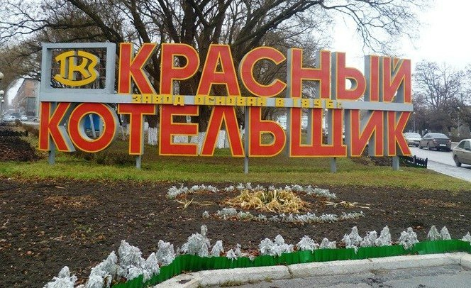 «Красный котельщик» получил сертификат соответствия стандарту СТО Газпром 9001-2012