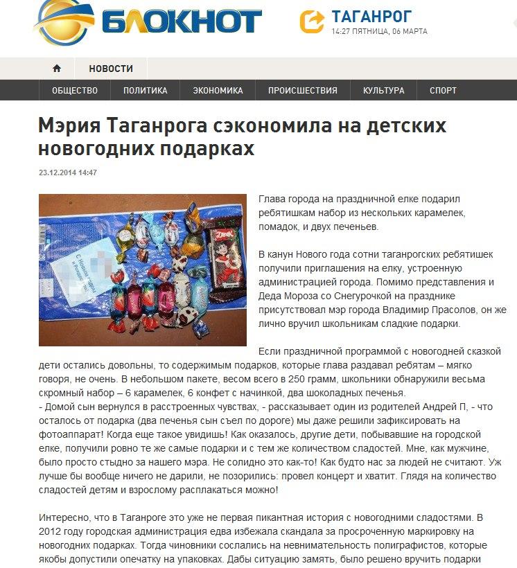 Скандал!  Соответчиком по «делу «Таганрогского Блокнота» пойдет «Рус-медиа групп»