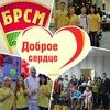 Волонтрёрский отряд БРСМ БрГУ им.А.С.Пушкина