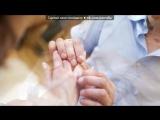 «Свадьба)» под музыку Т9 - Ода Нашей Любви (Вдох-Выдох). Picrolla