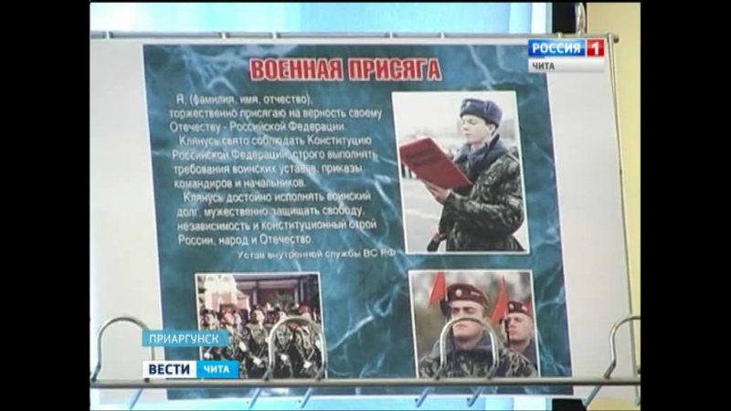 27 10 2015 Вести Чита О службе в современной армии рассказали сотрудники военкомата призывникам в Приаргунске
