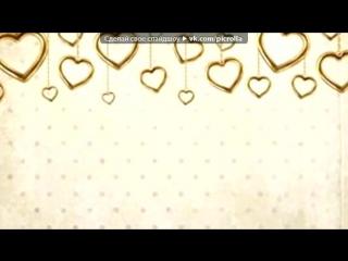 «Со стены Клуб участников игры » под музыку Dj Boor feat SERPO - Рисуй на сердце моём узоры. Picrolla