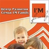 "Центр Развития Семьи ""I'M FAMILY"""