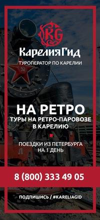 На ретро-паровозе в Карелию