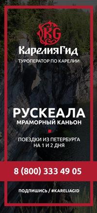 Мраморный каньон Рускеала на 1 или 2 дня