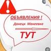 Объявления Донецк Макеевка